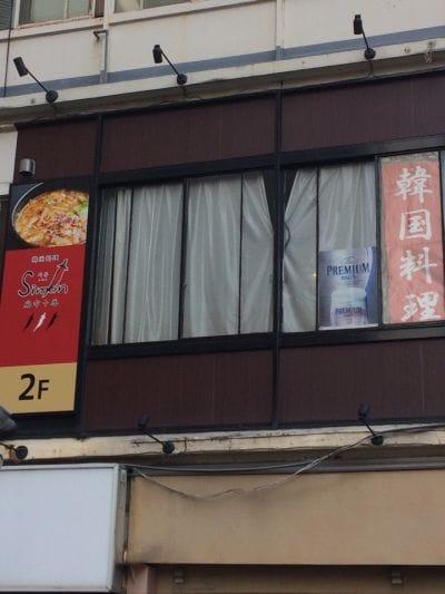 麻布十番 シモン 関内店