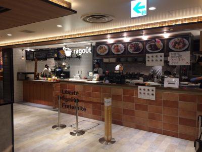 ragout(ラグー)