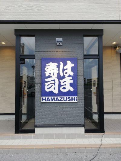 はま寿司 うるま前原店