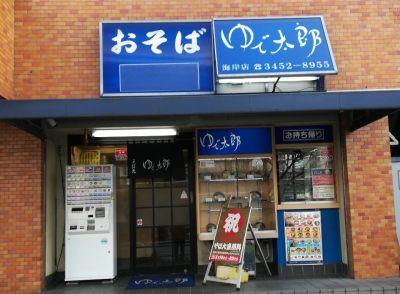ゆで太郎 海岸店