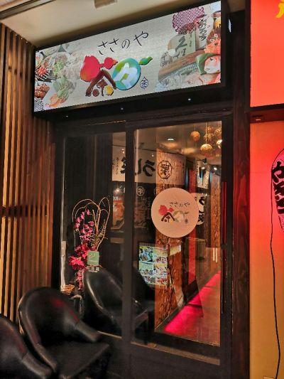 秘伝博多もつ鍋食べ放題×本格和食 個室居酒屋 ささのや茶々 新潟駅前店