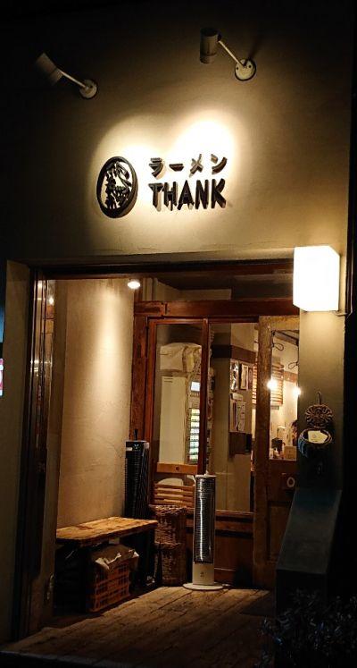 鶏ポタ ラーメン THANK(サンク) 大門店