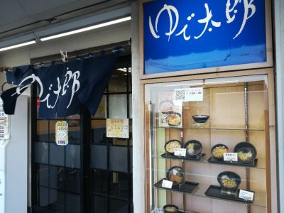 ゆで太郎 芝浦店