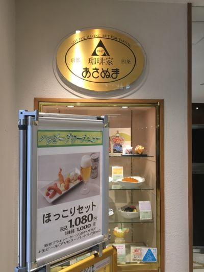 珈琲家 あさぬま 高島屋店