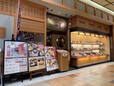 かかし 鳥取北店