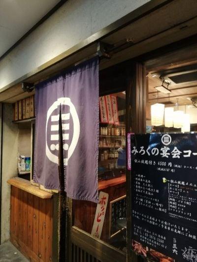 三六 湯島店