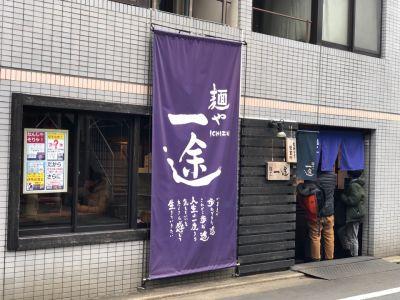 麺や一途 武蔵小山店