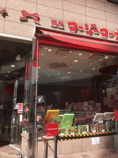 銀座コージーコーナー 本厚木ミロード店