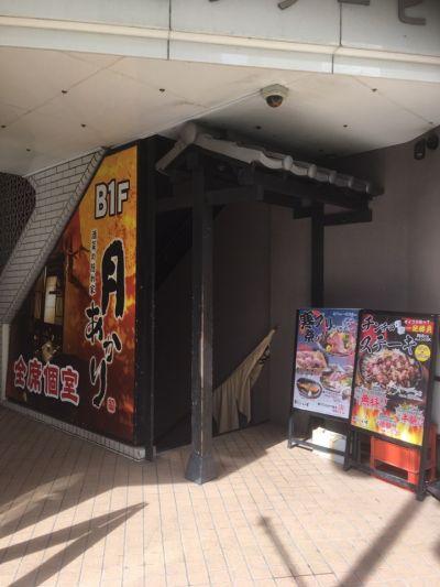 月あかり 本厚木北口駅前店