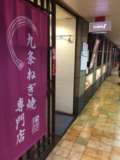 京焼 ねぎ美人亭 三番街店