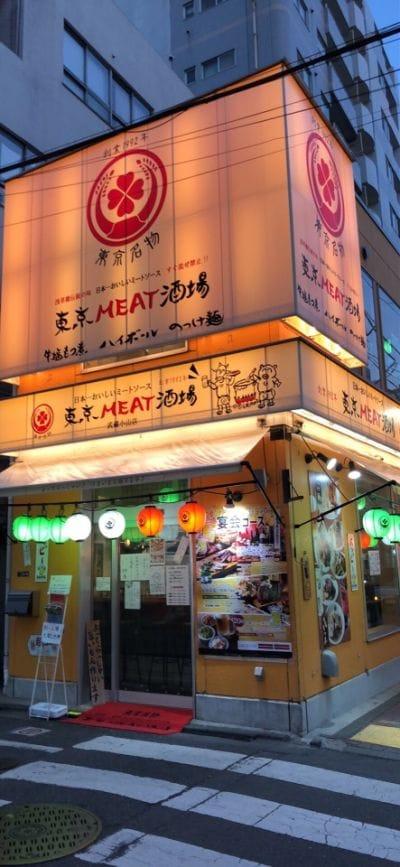 東京MEAT酒場武蔵小山店