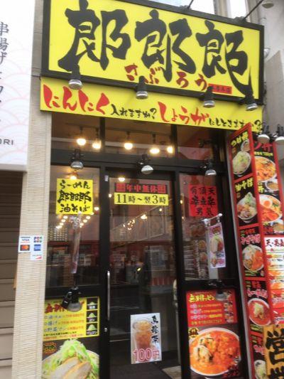 郎郎郎 本厚木店
