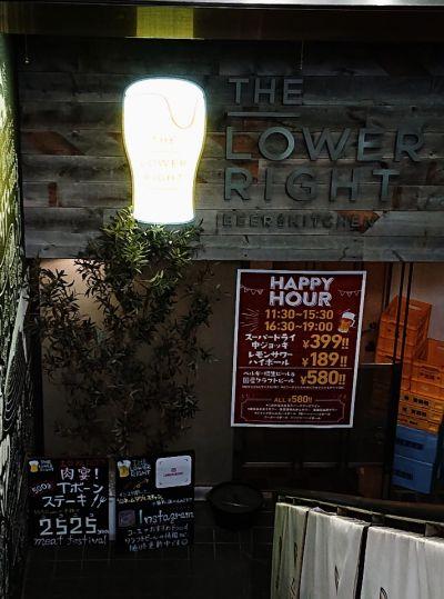 肉バル The Lower Right 浜松町店
