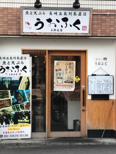 魚と天ぷらうおふく上新庄店の口コミ