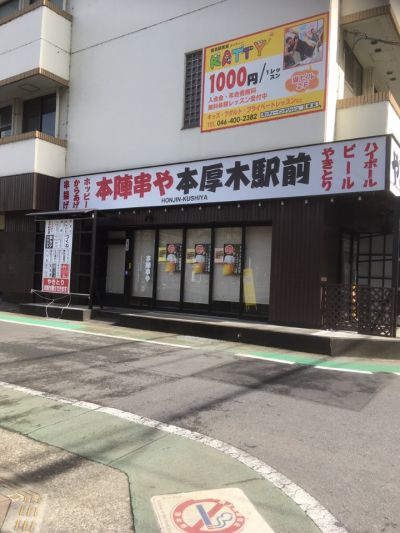 本陣串や 本厚木駅前店