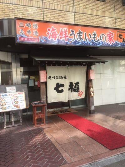 寿司居酒屋 七福 厚木店