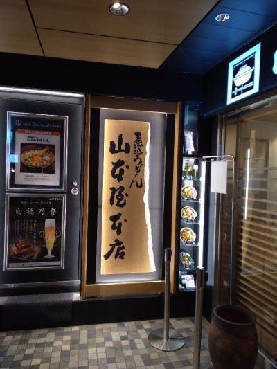 山本屋本店 JR名古屋店