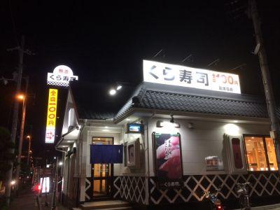 無添くら寿司松山枝松店の口コミ