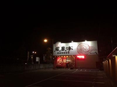 風風亭 樽味本店