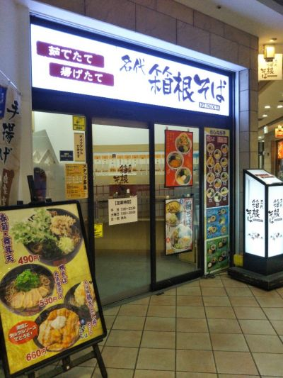 名代 箱根そば 田町店