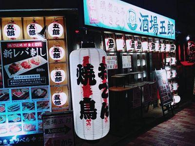 大衆酒場 五郎 神田西口店