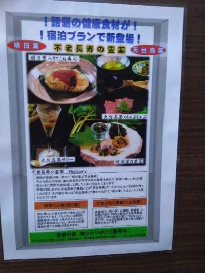 熊野の四季料理 海華の口コミ