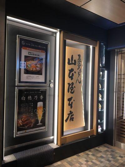 山本屋本店 JR名古屋駅店