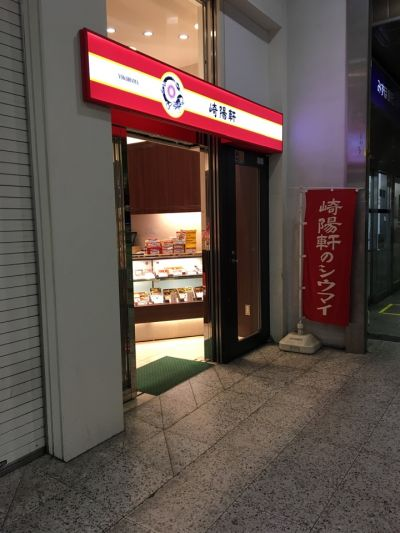 崎陽軒 上野店の口コミ