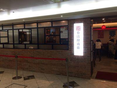 台湾甜商店 阪急三番街店 (たいわんてんしょうてん)