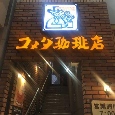 コメダ珈琲店 なんば千日前店