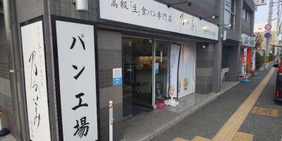 高級「生」食パン専門店 乃が美 はなれ 尼崎市役所前店