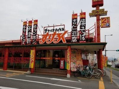 チャイナ・ハウス すけろく 小栗店