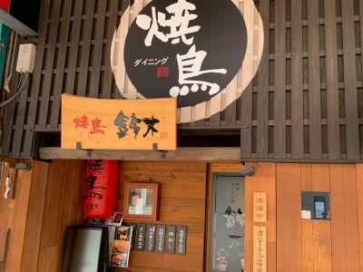 焼鳥ダイニング鈴木 花園店