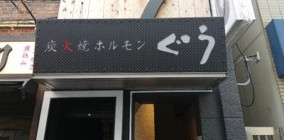 炭火焼ホルモン ぐう 新宿