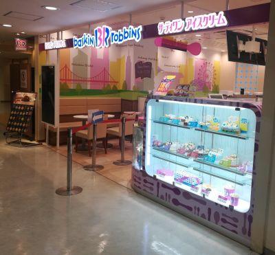 サーティワンアイスクリーム 東京タワー店