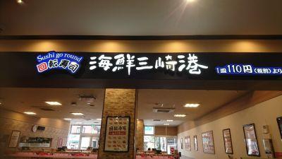 海鮮三崎港 滋賀エイスクエア店