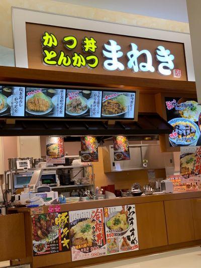 まねき イオンモール鳥取北店