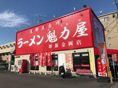 ラーメン魁力屋 堺新金岡店