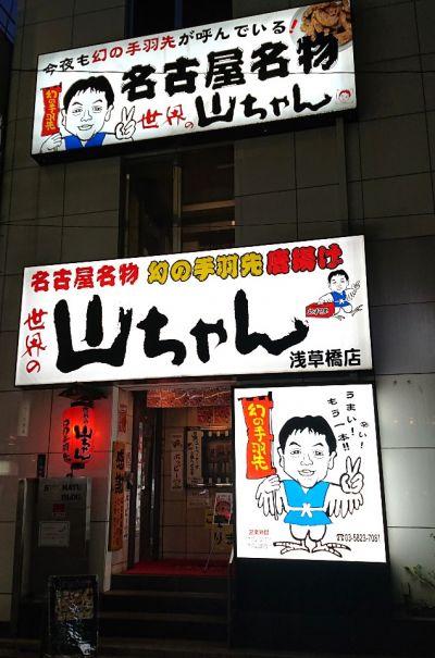 世界の山ちゃん 浅草橋店