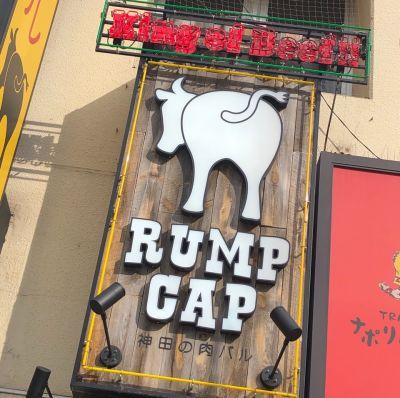 神田の肉バル RUMP CAP 池袋西口店