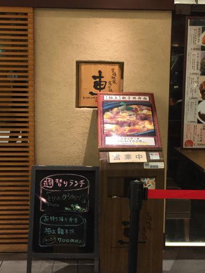 宮崎地鶏炭火焼 車 丸の内店