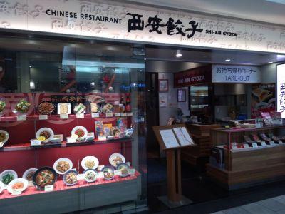 西安餃子アスティ静岡店