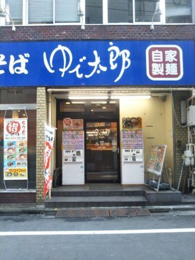ゆで太郎 芝大門店