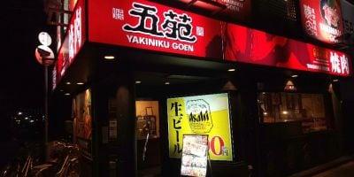 焼肉五苑 尼崎店の口コミ
