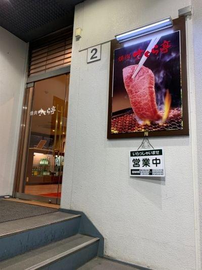 焼肉 さくら亭 松戸西口本店