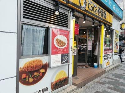 CoCo壱番屋 東京メトロ湯島駅前店