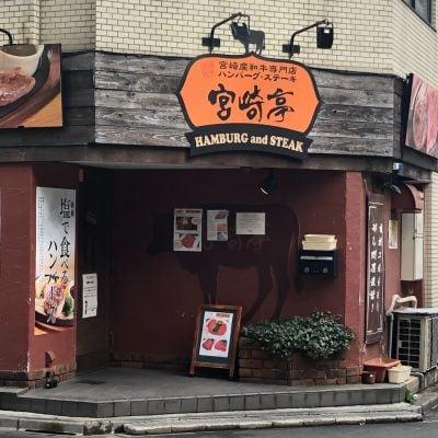 ハンバーグ・ステーキ宮崎亭