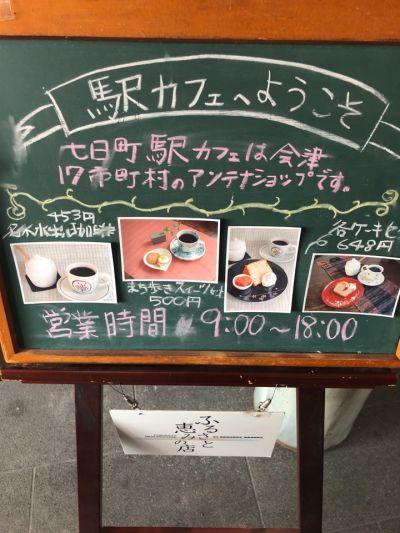 駅カフェの口コミ