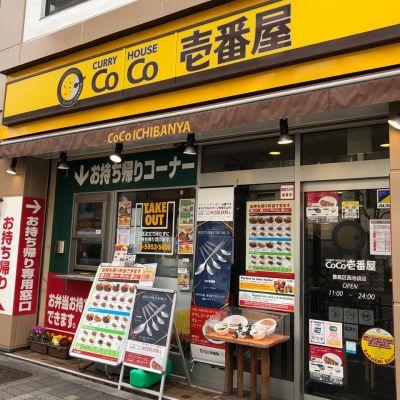カレーハウスCoCo壱番屋 豊島区西池袋店