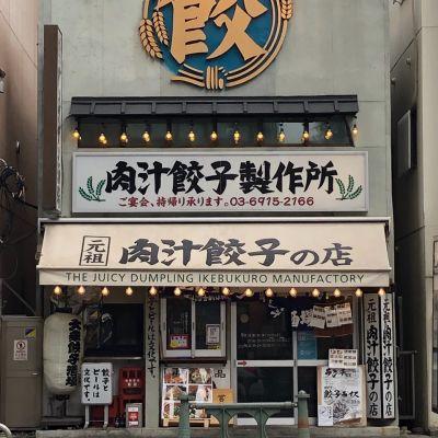 肉汁餃子製作所ダンダダン酒場 池袋西口店の口コミ